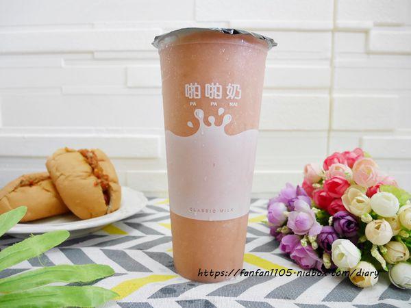 【內科飲料外送】Classic Milk #CM #啪啪奶 #台灣在地水果 #木瓜牛奶 #紅心芭樂 #現打果汁 #熱狗堡 (12).JPG