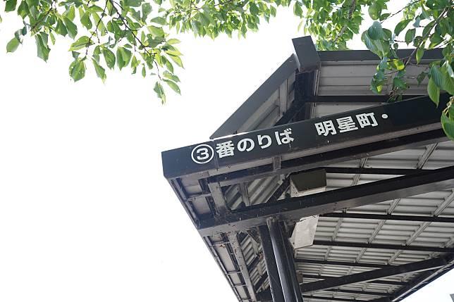 京阪宇治站出,靠右走就可以找到3號站乘免費穿梭巴士。
