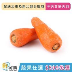 【鮮好購X蔬果任選$599免運】紅蘿蔔600g±10g/包