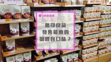 無印良品最暢銷的產品,是這款口味的咖哩即食包?