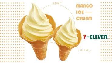 「芒果霜淇淋」出沒在7-11!沒跟到全家芒果霜淇淋快閃回歸的,現在就來7-11吃芒果霜淇淋吧~