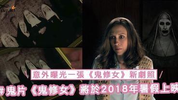 2018年最期待的鬼片《鬼修女》將於暑假上映!近日意外曝光一張《鬼修女》新劇照~