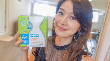 《一生元氣A4奶茶》比手搖杯少6倍熱量!低糖低熱量高纖維 喝奶茶也能輕鬆甩掉卡路里 吃貨女孩邁向A4小蠻腰不是夢