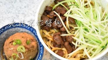 台北平價美食推薦。老北京炸醬麵。近小巨蛋捷運站。將老北京的特色美食,帶到台灣的傳統美味。新鮮溫體豬肉,純手工切成肉丁塊及黃豆醬等而成的炸醬麵,口感層次豐富
