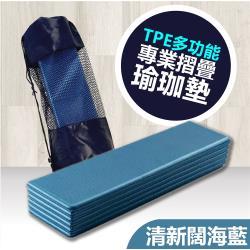 ◎1. 輕巧瑜珈墊,可摺疊收納,方便攜帶。|◎2. 採用可食用性顏料染色,親密接觸肌膚不過敏。|◎3. 添加EVA材質,增加彈性,運動使用中安全舒適。類型:瑜珈墊材質:TPE材質說明:TPE特色:折疊