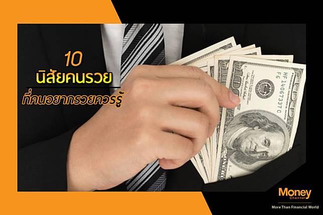 10 นิสัยคนรวย ...ที่คนอยากรวยควรรู้