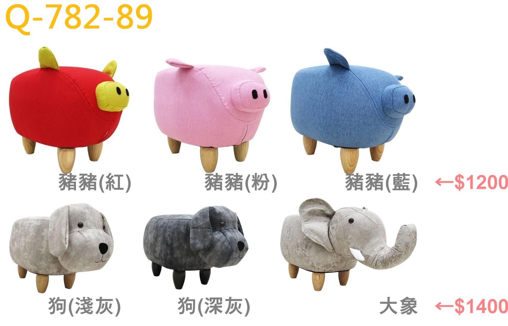 【尚品傢俱】※自運價※Q-782-89 動物造型椅凳~有豬/狗/大象造型~