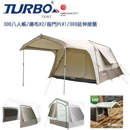 【TURBO TENT】TURBO Lite300 專利快速帳 (8人帳 一房一廳)+ 邊片x2 + Lite300前門片 + Lite300延伸屋簷