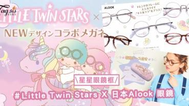 夢幻雙生兒推出眼鏡?!Little Twin Stars X 日本Alook 眼鏡,星星眼鏡框想要嗎?