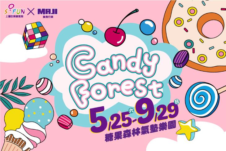【台北】糖果魔法森林氣墊展 #GOMAJI吃喝玩樂券#電子票券#展覽演出