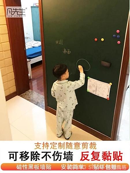 不傷牆可移除磁鐵性辦公黑板貼家用教學兒童節禮物環保加厚涂鴉黑板牆貼