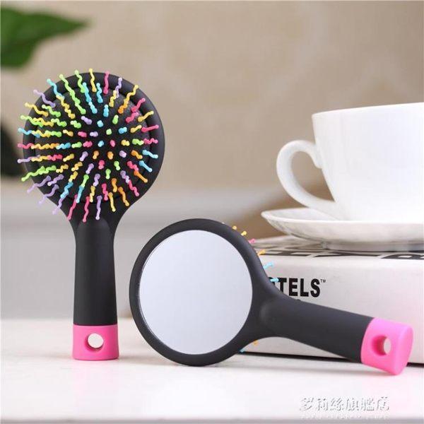 氣囊彩虹梳子 按摩養生順發梳 捲發梳 魔法梳帶鏡子 便攜化妝鏡梳