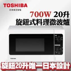 ◎本商品不提供試用|◎700W,5段火力|◎可設定重量/時間解凍商品名稱:TOSHIBA東芝旋鈕式料理微波爐(20L)ER-SM20(W)TW品牌:TOSHIBA東芝型號:ER-SM20(W)TW種類