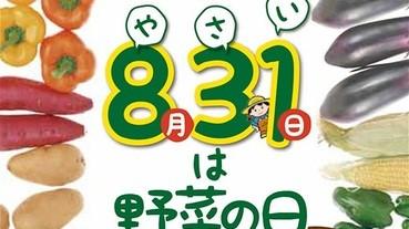 【野菜の日】便利店沙律推介