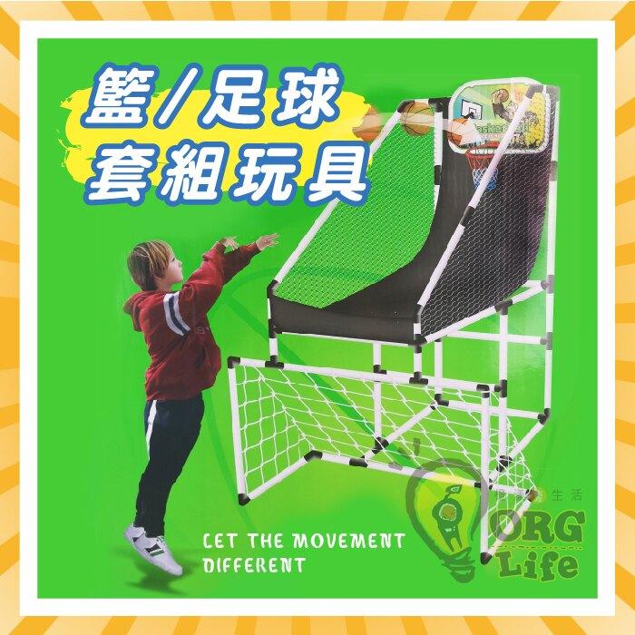 ORG《SD2173e》組裝款 投籃玩具 足球玩具 籃球玩具 戶外玩具 兒童玩具 投籃球 踢足球 玩具 露營