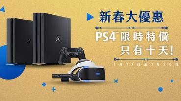 「PlayStation 新春大優惠」 提供PS4主機優惠方案