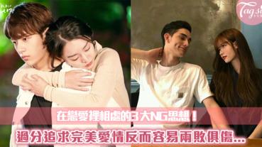 在戀愛裡相處的3大NG思想!過分追求完美愛情反而容易兩敗俱傷...