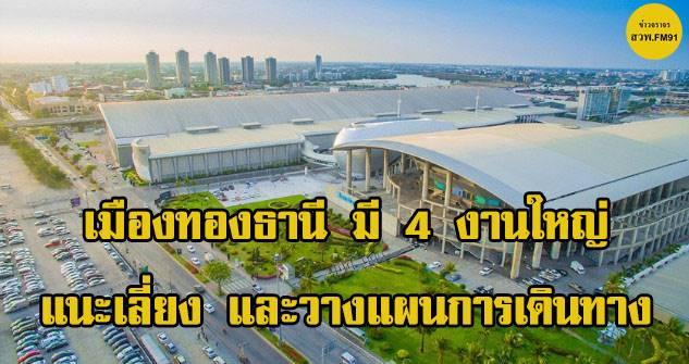 เมืองทองธานี มี 4 งานใหญ่ เลี่ยงถนนแจ้งวัฒนะ , ถนนติวานนท์ และวางแผนการเดินทาง