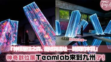 又是時候打卡了~Teamlab最新互動展現身九州廢棄湯屋!結合大自然的美術展覽,效果超奇幻的啦~