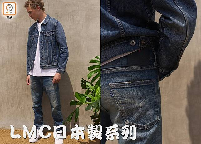 Type III牛仔褸、502標準錐型牛仔褲(互聯網)