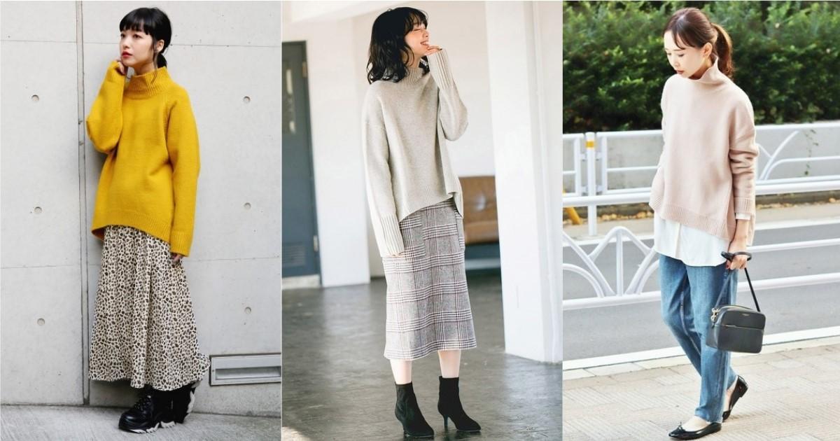 不穿外套的造型焦點靠這件!「立領式高領毛衣」就是暖冬的必備