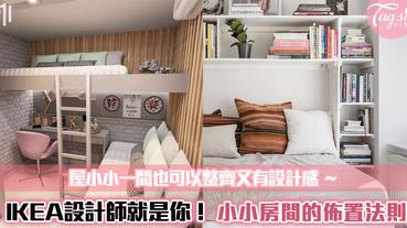 房子小小間要如何收納裝飾?比IKEA更厲害的小空間利用法則~