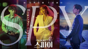劉寅娜、Eric文晸赫新劇《愛我的間諜》10月將上檔!諜戰式的愛情,浪漫又搞笑讓人期待
