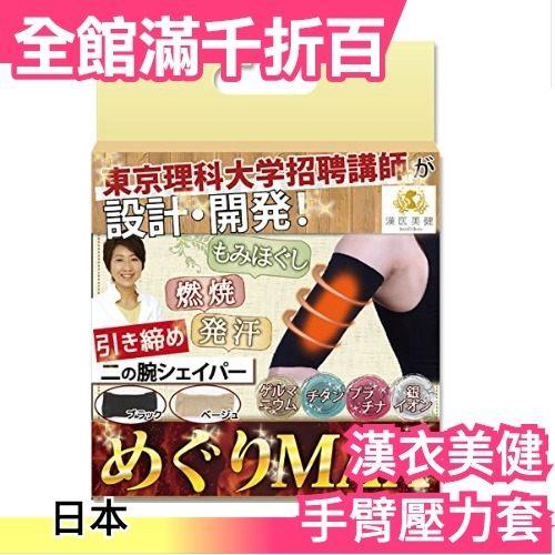 日本 漢衣美健 MAX 手臂壓力袖套 收緊上臂蝴蝶袖 按摩燃脂發汗 薄型消臭 24小時著用【小福部屋】