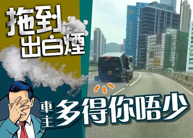 客貨車被拖行時,一直冒出白煙,有網民笑稱是「傷上加傷」。(互聯網)