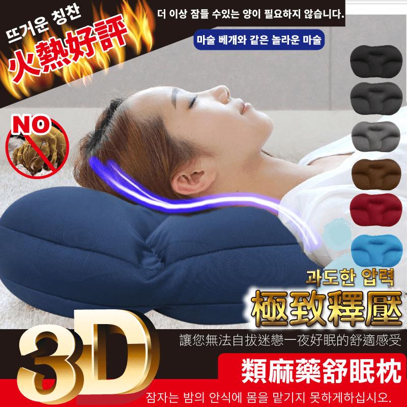 ANDYMAY2韓國熱銷收納麻藥枕頭組AM-P905/AM-P907/AM-P908,內含八百萬個微空氣球,抗菌防蟎,優異的透氣特性,讓你睡覺的時後,頭部不悶熱,有效通風,散悶濕。整顆枕頭可直接水洗,