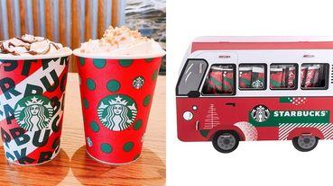 星巴克耶誕限定的「太妃核果風味那堤」、「薄荷風味摩卡咖啡」終於喝的到!還有超人氣台灣獨賣聖誕小車咖啡包值得收藏!