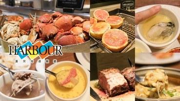 漢來海港城 南紡夢時代店,台南 buffet 吃到飽,必吃餐點、限量甜點推薦!