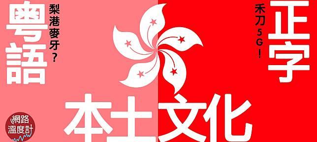 點樣維護本土文化?話你知香港人十大用錯嘅粵語正字!要撐粵語,梗係要由認字特警開始做起喇!