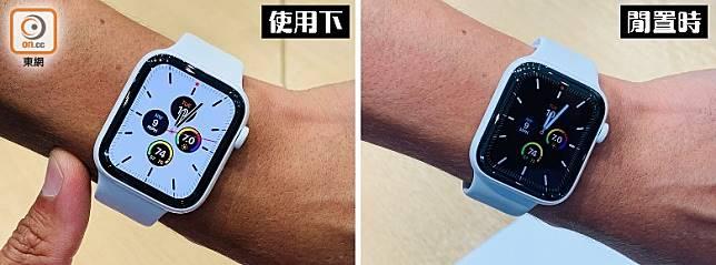 Always-on Retina屏幕,屏幕在閒置時不會熄滅,會改以一個較低彩度的錶面呈現。(陳志滔攝)