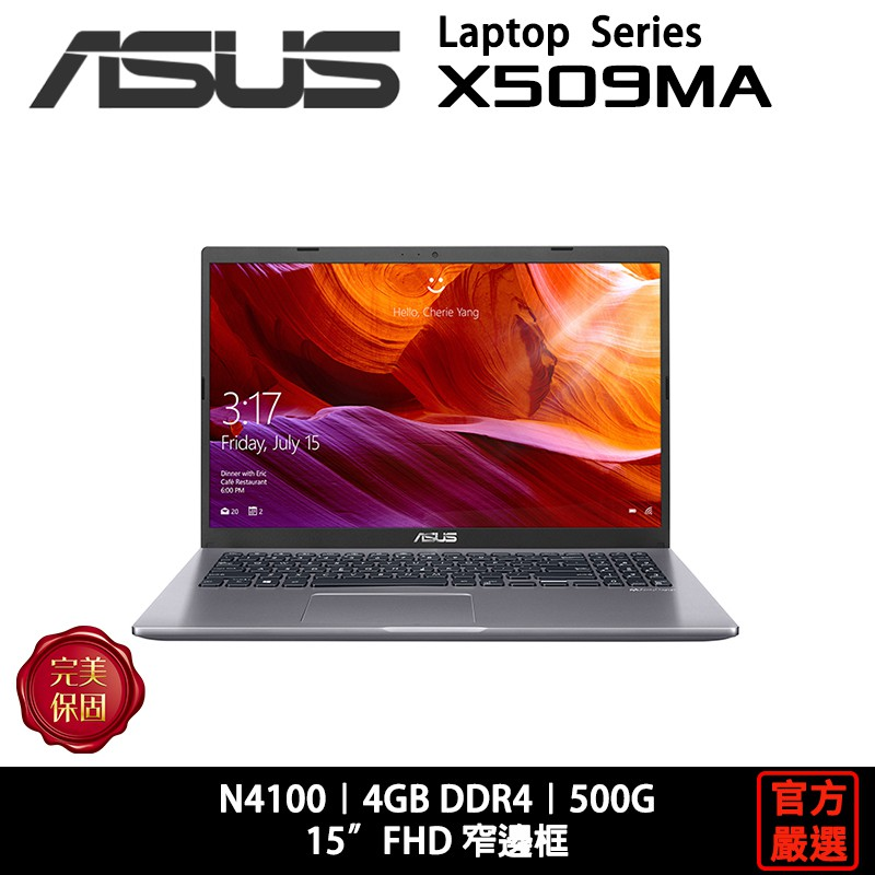 X509MA-0071GN4100 詳細規格表 LCD:15.6 FHD (1920x1080)處理器:Intel® Celeron® N4100 Processor (4M Cache, up to
