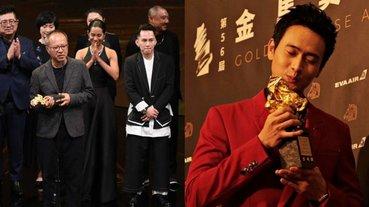 金馬獎 / 就算翻牆也要看金馬獎!金馬 56 感人十大金句:「這首歌送給香港,致自由!」