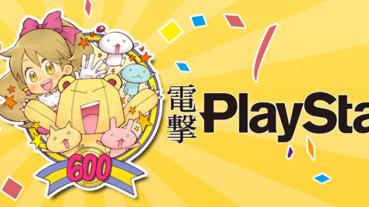 又是一個時代的眼淚 日本長壽電玩雜誌《電擊PlayStation》宣佈休刊