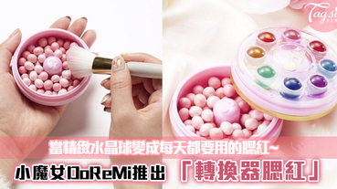 小魔女DoReMi推出「轉換器腮紅」!當精緻水晶球變成每天都要用的腮紅~