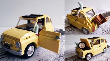 樂高把Fiat 500縮小了!6個超萌細節,鵝黃色樂高版Fiat 500完美重現60年代的復古感