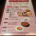 実際訪問したユーザーが直接撮影して投稿した新宿点心・飲茶チャイナムーン 新宿店の写真