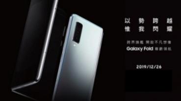 三星摺疊螢幕手機 Galaxy Fold 確定在台上市,12/26 開媒體鑑賞會