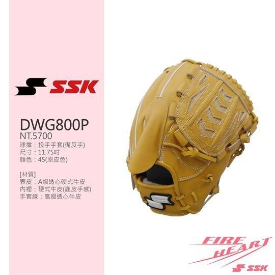 棒球世界 全新【SSK】Fire Heart 硬式牛皮棒球手套特價原皮投手 - DWG800P-45