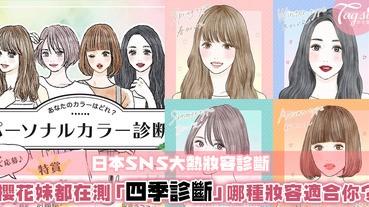 你最適合化甚麼妝容?日本SNS大熱「四季妝容診斷」!哪個妝容才是你的best choice?