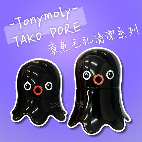 代購 現貨 韓國 Tonymoly TAKO PORE 章魚毛孔清潔系列 (泡泡清潔泥膜65g/毛孔控油霜50ml) 保養 黑頭 控油