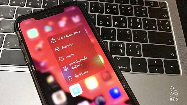 Ios 13 Beta 2 3d Touch 003