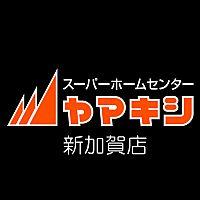 ホームセンターヤマキシ新加賀店