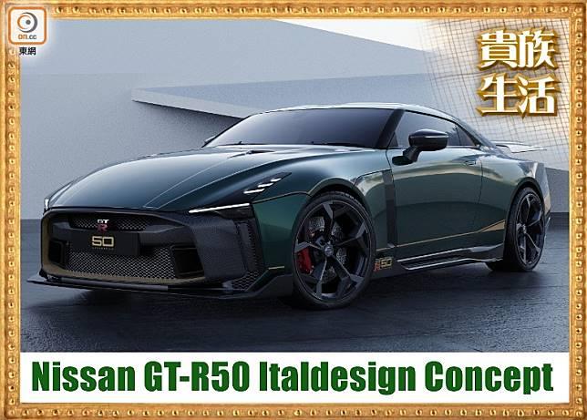 Nissan GT-R50 Italdesign Concept的外形型爆,售價亦同樣厲害。(互聯網)