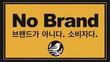 no brand 正統韓式炸醬麵