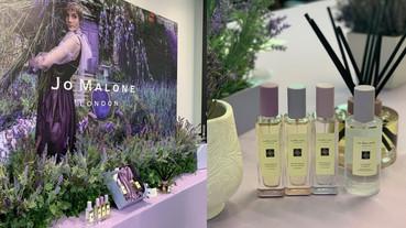 Jo Malone三月限定香「薰衣草系列」登場!香氣乾淨舒服,薰紫色瓶蓋美爆、欠收藏