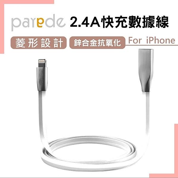鋅合金菱形充電傳輸線 - iphone(白)